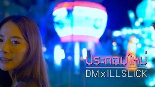 ประกอบใหม่-dm-x-illslick-official-lyrics-video
