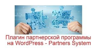 Плагин партнерской программы на WordPress - Partners System