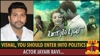 Vishal, You Should Enter into Politics – Jayam Ravi spl tamil video news 30-08-2015 Paayum Puli Special show thanthi tv