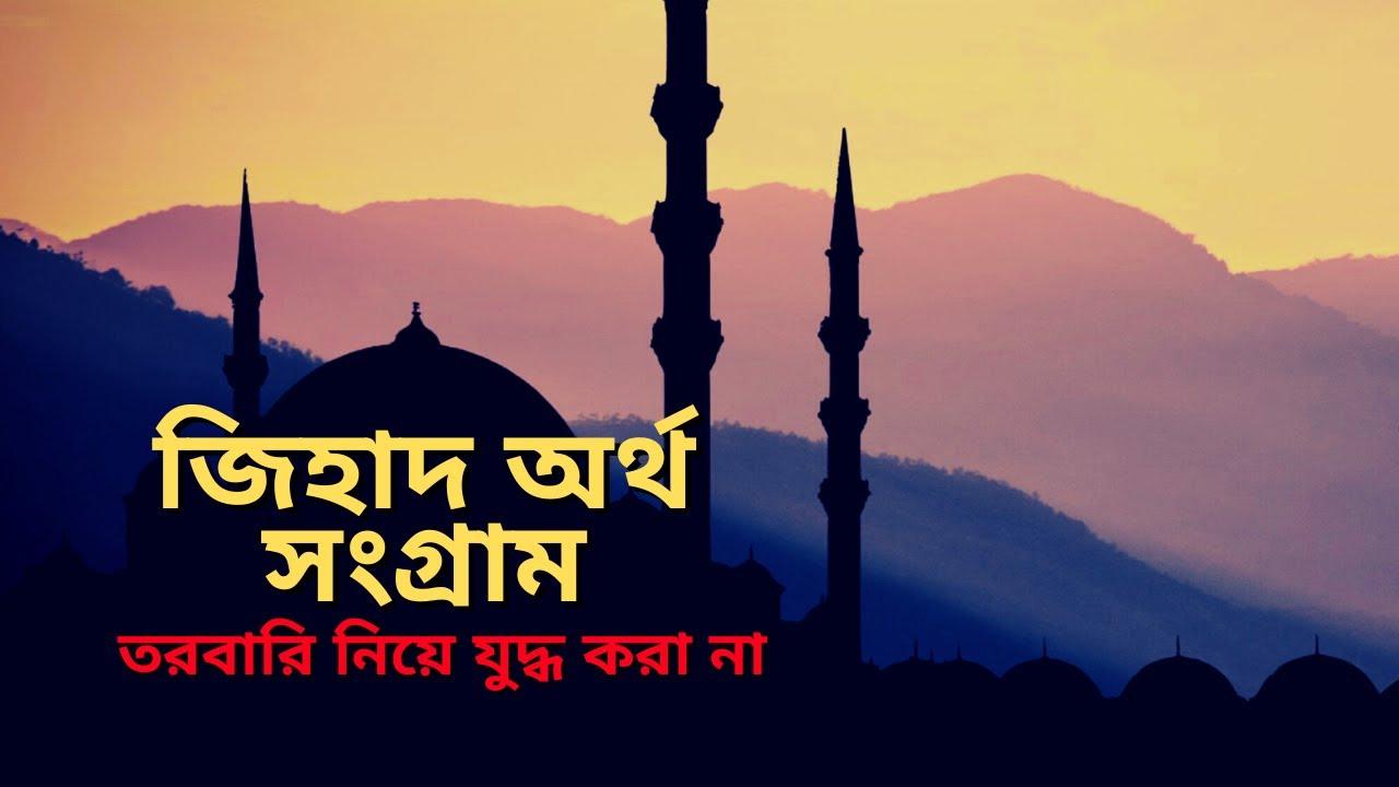 জিহাদ মানে তরবারি নিয়ে যুদ্ধ করা না - Islamic video | Muslim Religion