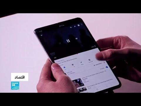 سامسونغ تسحب ما تم طرحه في السوق من الهواتف القابلة للطي  - 14:54-2019 / 4 / 24