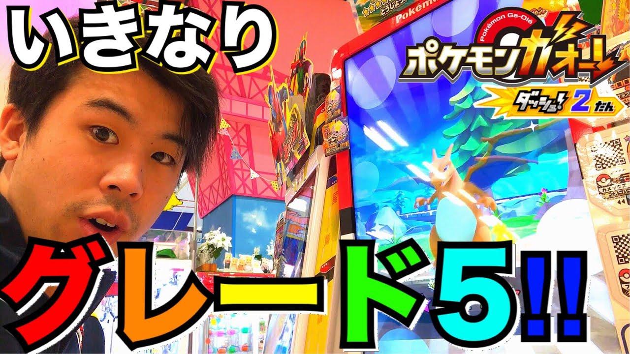 いきなりグレード5が登場!!】ポケモンガオーレ ダッシュ2弾 ゲキつよ