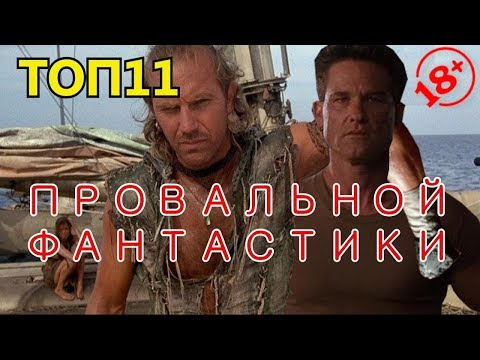 (ИНТЕРЕСНЫЙ ТОП) - Топ 11 Отличных Фантастических Фильмов, которые Провалились в Прокате