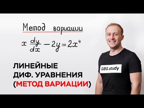 Линейные дифференциальные уравнения (Метод вариации)
