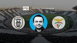 видео Бенфика - Зенит: прогноз на матч, коэффициенты (16.09.2014)