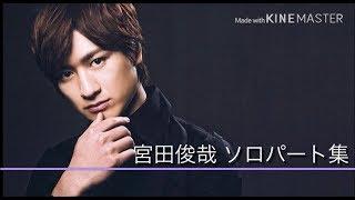 Kis-My-Ft2 宮田さんのソロパート(+セリフ)を集めました!全とあります...