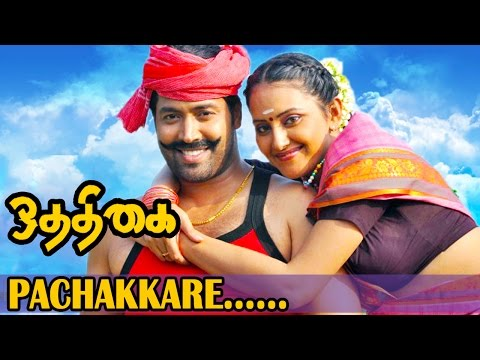 New Tamil Movie   Othigai Movie Song  Pachakkare