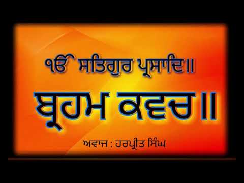 ਸੰਪੂਰਣ ਪਾਠ ਸ੍ਰੀ ਬ੍ਰਹਮ ਕਵਚ - Sampooran Brahm Kawach Sri Mukhwaak Paatshahi Dasveen - See Description