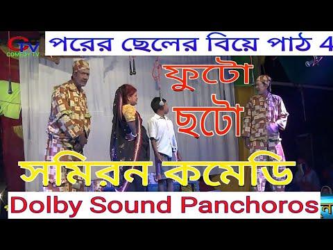 New Pancharas Samiron | পরের ছেলের বিয়ে পাঠ 4 | Pancharas gaan | Alkap gan | Jatra Comedy | Gajon