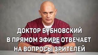 Анонс вебинара Ответы доктора Бубновского на вопросы зрителей