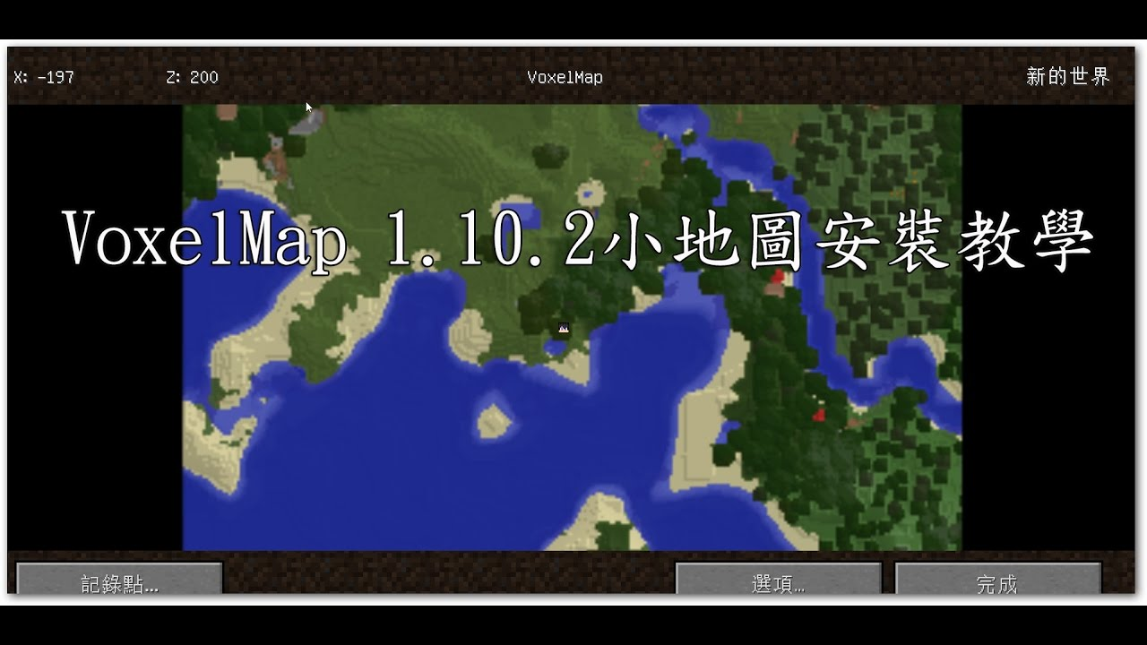 minecraft我的世界 VoxelMap 1.10.2 小地圖mod install安裝教學 - YouTube