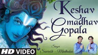 Keshav Madhav Gopala Krishna Bhajan By Saurabh Madhukar [Full HD] I Bataao Kahan Milega Shyam