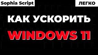 Как ускорить Windows 11 ! Отключаем слежку ! Удаляем лишние программы ! Sophia Script - Подробно !