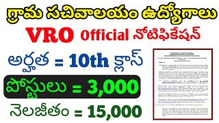 VRO official Notification || Educational Qualification || Total Posts || VRO Salary || Selection