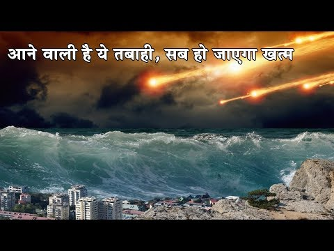 फिर मचेगी दुनिया में भीषण तबाही| Global Warming Will Destroy The Earth In The End |Global Warming