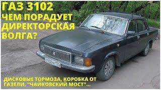 ГАЗ 3102 - Директорская Волга