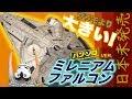 超激レア!! ミレニアムファルコン ランドver. ~ ディズニーストア限定[日本未発売 ]…