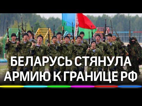Беларусь стягивает войска на границу с Россией