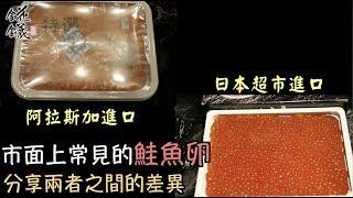 聖凱師 錵鑶 鮭魚卵分享