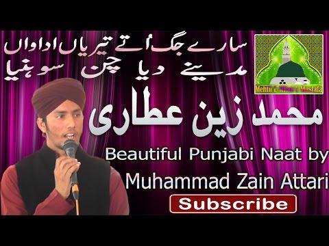 Madine Diya Chan Sohniya - Punjabi Naat - Muhammad Zain Attari