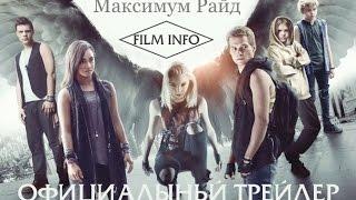 Максимум Райд (2016) Официальный трейлер