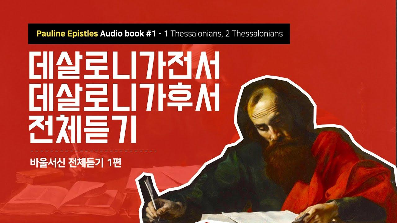 오디오 성경 🎧 l 바울서신 전체듣기 1편 l 데살로니가전서,후서 전체듣기 l AD 50년 l 고린도에서 기록한 바울의 두번째 편지