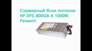 Серверлік қоректендіру блогы HP DPS-800GB A 1000W. Жөндеу.