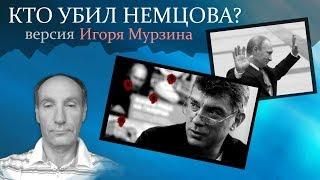 КТО УБИЛ НЕМЦОВА? Версия Игоря Мурзина