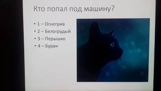 Тест на знание книги коты воители бушующая стихия