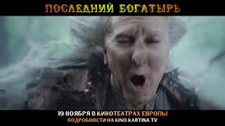 """Фильм """"Последний Богатырь"""" в кинотеатрах Европы с 19 ноября"""