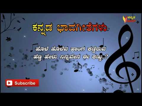 Nee Hinga Nodabyada Nanna - C  Ashwath - Bhavageethe - Lyrical Video