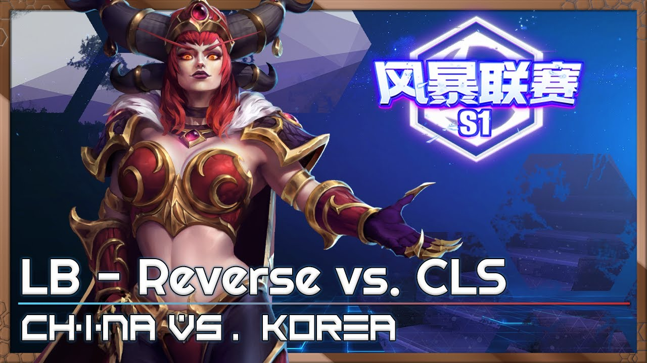Reverse vs. CLS - China/Korea Cup - Heroes of the Storm
