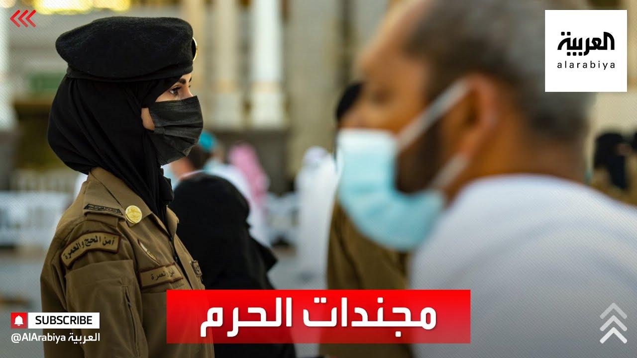 مجندات سعوديات داخل الحرم المكي للمرة الأولى  - نشر قبل 23 دقيقة