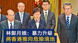 [中国新闻] 林郑月娥:暴力升级 将香港推向危险境地 | CCTV中文国际