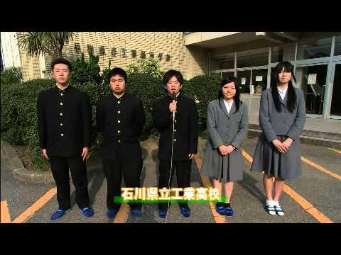 石川工業高等学校