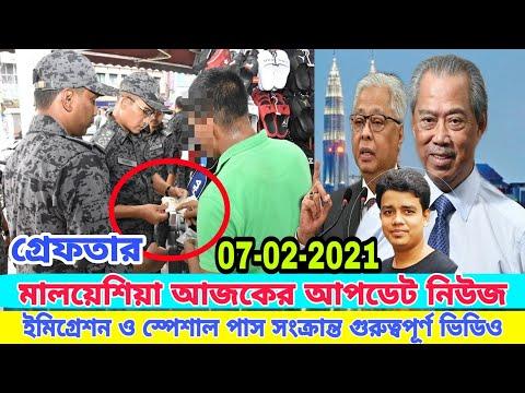 মালয়েশিয়া আজকের আপডেট নিউজ/ইমিগ্রেশন ও স্পেশাল পাস/Malaysia update news/Malaysia bangla news