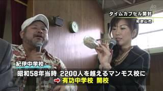和歌山市立紀伊中学校 タイムカプセル開封セレモニー (2014.03.01)