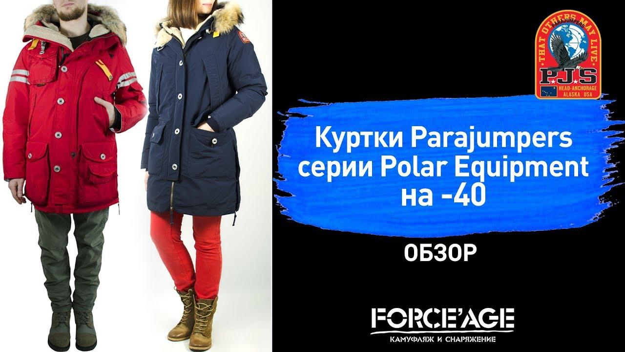 Куртки Parajumpers серии Polar Equipment на -40. Детальный обзор