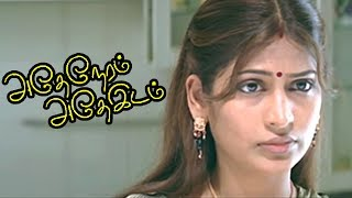 Adhe Neram Adhe Idam Tamil Movie scenes | Vijayalakshmi agrees to be an one day wife to Jai | Jai