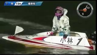 【ボートレース/競艇】下関 COME ON!FM CUP 優勝戦 最終日 12R 2017/8/2(水) BOAT RACE 下関