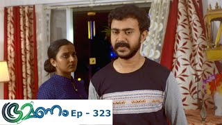 Bhramanam | Episode 323 - 13 May 2019 | Mazhavil Manorama