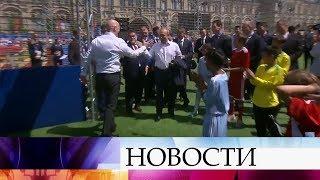 Владимир Путин посетил Парк футбола на Красной площади.