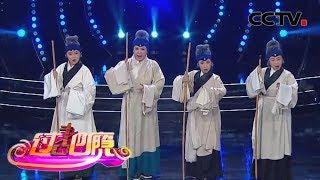 《过把瘾》 20190901 最佳拍档(七)| CCTV戏曲