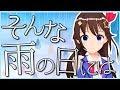 【ときのそら × はるまきごはん】そんな雨の日には【オリジナル・ボカロPコラボ第3弾】