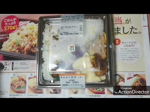 【セブンミールのまんぷく弁当⑥】おべんとカタログ・その85