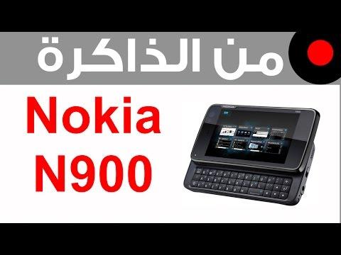 من الذاكرة: Nokia N900