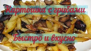 Жареная картошка с грибами вешенки