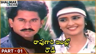 Rao Gari Intlo Rowdy Movie || Part 01/11 || ANR, Vanisri || Shalimarcinema