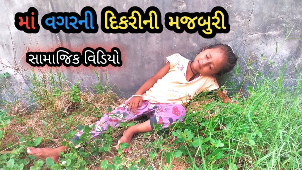 માં વગરની દિકરીની મજબુરી//Ma Vagarni Dikari//સામાજિક વિડિયો//Patan Gujju