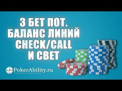 Покер обучение | 3 бет пот. Баланс линий Check/call и Cbet